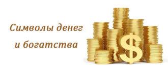 символы денег