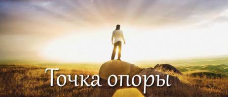 Как поднять силу духа
