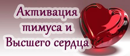 активация высшего сердца