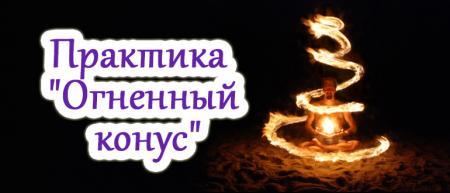 Огненный конус