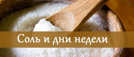 соль и дни недели