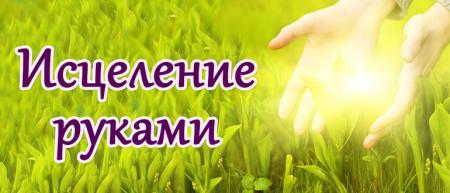 Исцеление руками