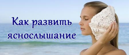 очищение ушных чакр