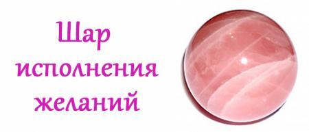 розовый шар