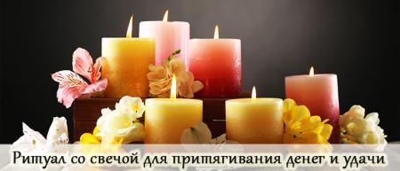 свечи и деньги