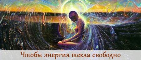 энергия