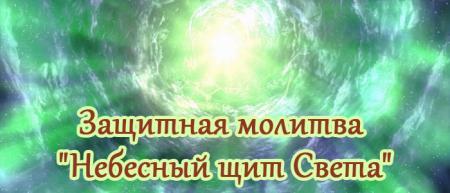 Небесный щит Света