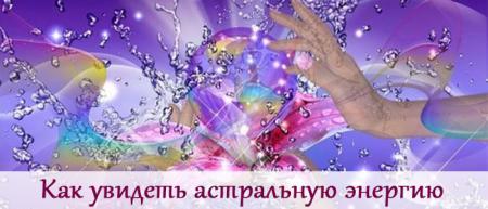 астральная энергия