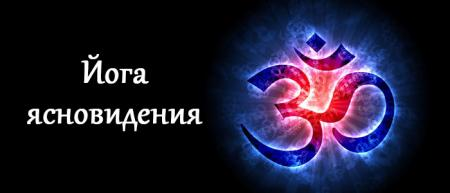 Йога ясновидения