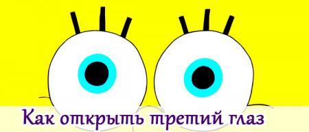 открыть третий глаз