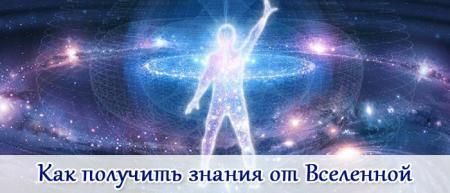 знания от Вселенной