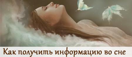 информация во сне