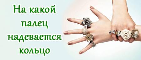 пальцы и кольца