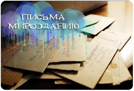 письма мирозданию