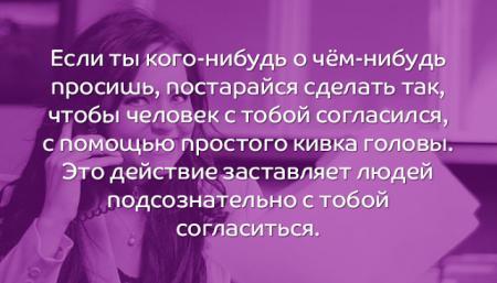 Секреты отношений с людьми