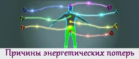 Накопление энергии