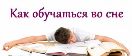 обучаться во сне