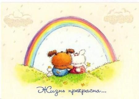 Я желаю счастья и добра