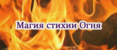 Магия стихии Огня