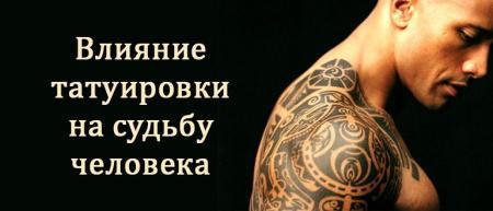 татуировка и судьба