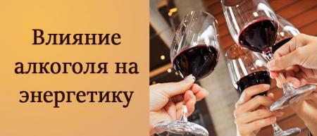 алкоголь и энергетика