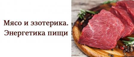 Мясо и эзотерика