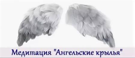 Медитация Ангельские крылья