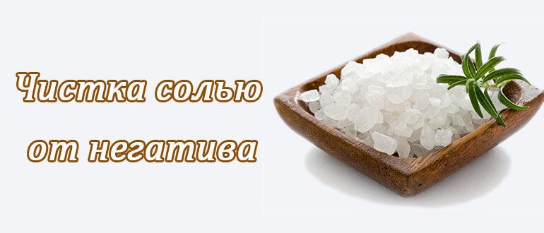 чистка солью